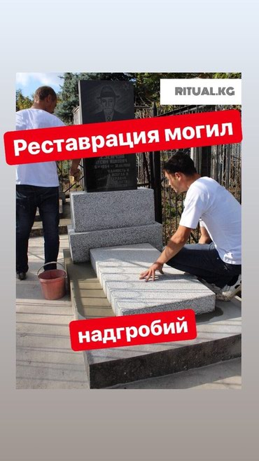 РЕСТАВРАЦИЯ МОГИЛ, НАДГРОБИЙ в Бишкек