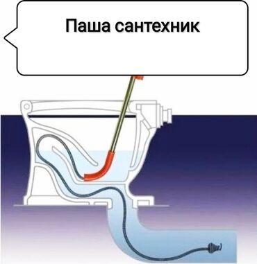 Сантехники - Бишкек: Сантехник   Чистка канализации, Чистка водопровода, Чистка септика   Больше 6 лет опыта