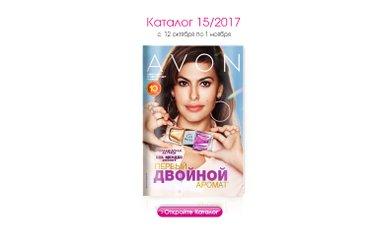 Avon  бесплатная подписка и + подарки. в Бишкек