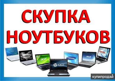 Сломан ноутбук или неисправен пк?Тогда сдай нам его в ремонт или сдай