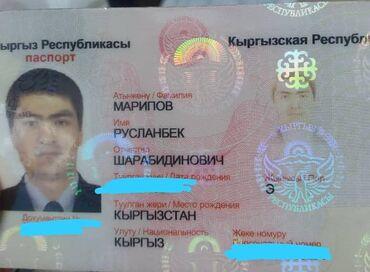 Утерян кошелек с документами:паспорт, водительское удостоверение, техп