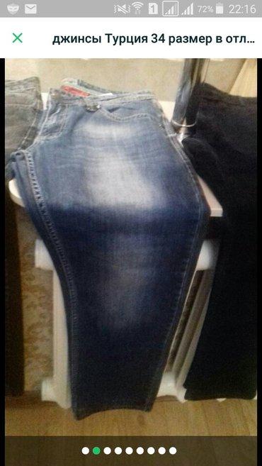 джинсы -слаксы <(это брюки полуклассические ) турция в идеальном со в Бишкек