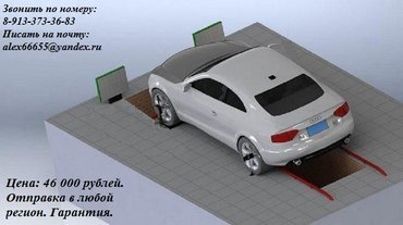 Развал схождение стенд. новый. в Бишкек
