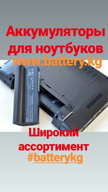 Аккумуляторы на ноутбук.большой ассортимент.е сть дилерские цены в Бишкек