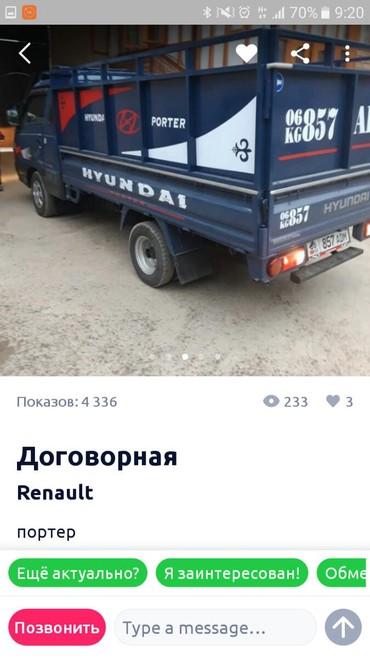 Такси к вашим услугам в Лебединовка