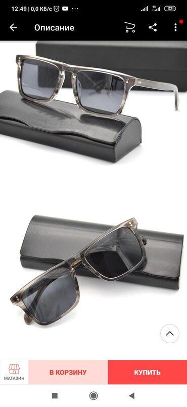 Фирменные очки фирмы (Bernardo) качество супер . Таких ачков в