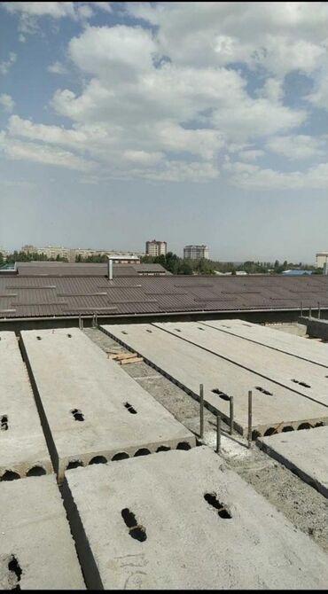 Плиты перекрытия бу - Кыргызстан: Плиты перекрытия | Гарантия, Бесплатный выезд