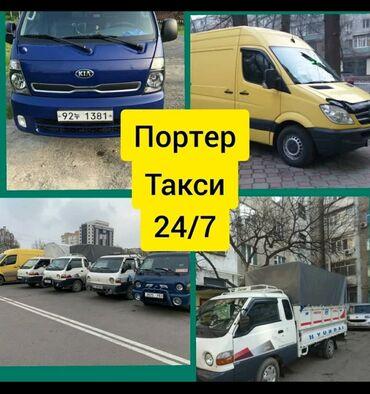пьяное такси бишкек in Кыргызстан   ГРУЗОВИКИ: Портер По городу   Борт 2500 кг.   Вывоз строй мусора