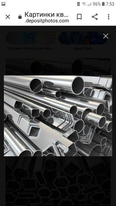 Продаю металл( доставка)!!! производство Россия. ▪ Квадраты ▪ Трубы ▪