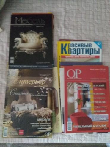 журналы тачки в Кыргызстан: Продаю журналы по интерьеру,в наличии более 10.состояние новых