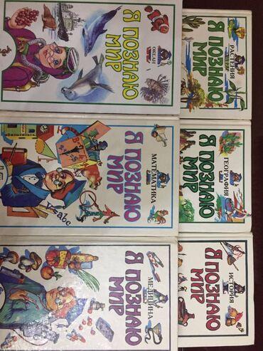 Продаются детские познавательные энциклопедии. Каждая из них продается