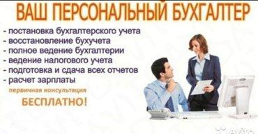 сделаю отчёты в налоговую и соцфонд. консультация бесплатная. в Бишкек