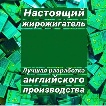 эффективные препараты для похудения в Кыргызстан: Липотрим очень эффективный препарат для похудения оригинал 48 капсул в