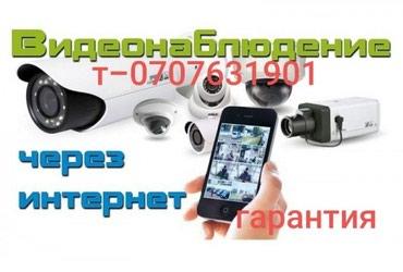 Установка камер видеонаблюдение с в Бишкек