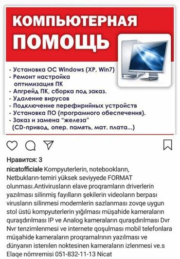 Bakı şəhərində Noudbuk ve kompyuterlerin formati +antivirus yazilmasi hercur texniki