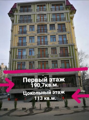 Кыймылсыз мүлк - Кыргызстан: Продаю коммерческое элитное помещение в самом центре города, ул