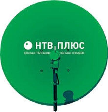 TV/video üçün aksesuarlar Bakıda: Ntv+270kanal russiya dilinda garantiya verirem hamsi kanalara