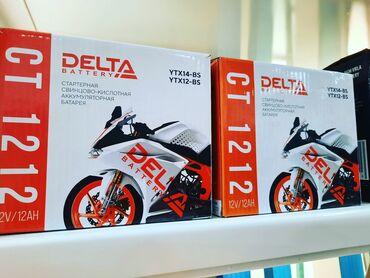 Аккумуляторы Delta мото,квадрики,снегоходы,гидроциклыСтартерные