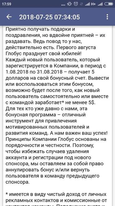 Ким тиркелгендиги учун 5$алып реклама в Бишкек