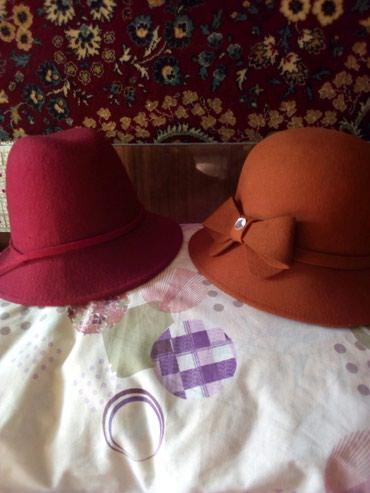 Продаю новые шляпы. зимние. фетр. качественные. размер 57-58. в Бишкек