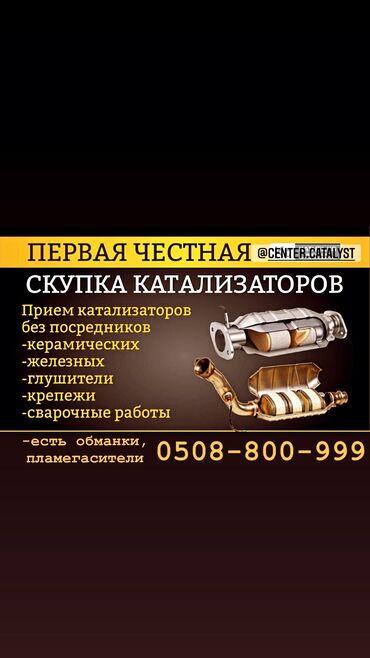 Скупка катализатора дорого  Установка  Замена