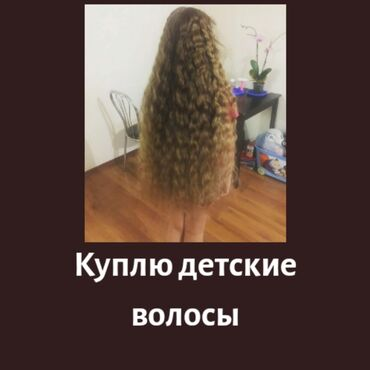 Тонометр купить бишкек - Кыргызстан: Купим детские Волосы по самой лучшей цене +стрижка бесплатно
