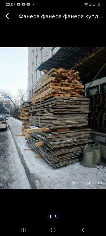 фанера бишкек in Кыргызстан | ГРУЗОВЫЕ ПЕРЕВОЗКИ: Фанера