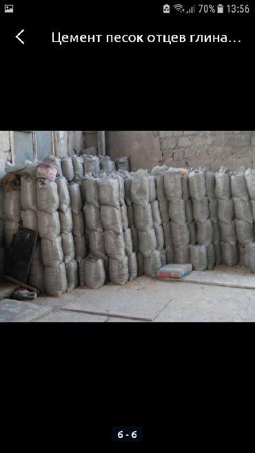 цемент в Кыргызстан: Цемент. Продаю цемент м400 жамбыл отцев песок глина щебен +вывоз