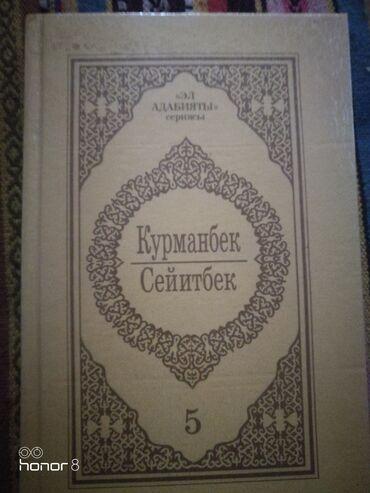 диски воссен 17 в Кыргызстан: (Кыргыская литература) Эл адабияты серииясындагы китептер, комплект 17