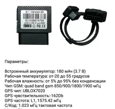 GPS трекер для авто, работает по в Бишкек