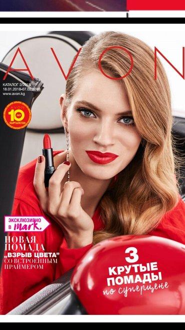 Avon на заказ бишкек. пишите отвечу на все ваши вопросы в Бишкек