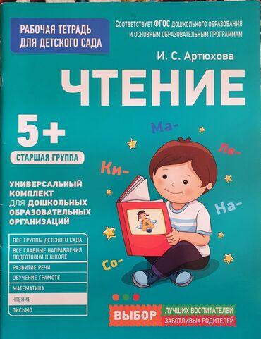 Продаю новые обучающие, подготовительные книжки для детей!По 130 за