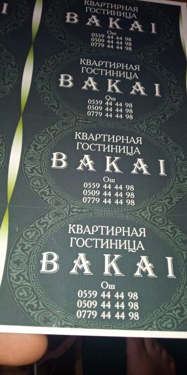 квартира ош сдается в Кыргызстан: Г. Ош квартирная гостиница