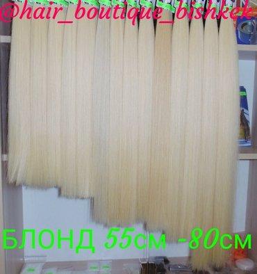 Продаю волосы БЛОНД . Длина от 55см до 80см . в Бишкек