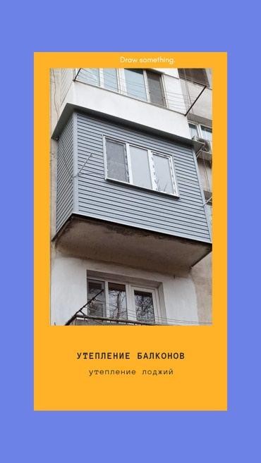Утепление балконов, лоджий любых в Бишкек