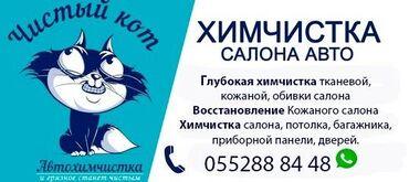 """Клининговые услуги в Кыргызстан: Автохимчистка """"Чистый Кот"""" Полировка автомобиля.Полировка фар.Полная"""