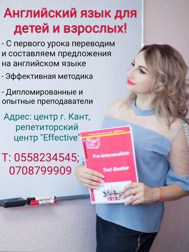 преподаватель математики в Кыргызстан: Языковые курсы | Английский | Для взрослых, Для детей