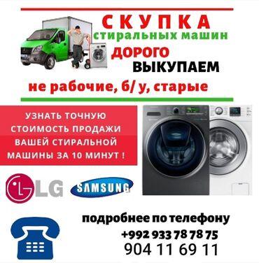 Работа - Таджикистан: Покупаем неисправные стиральные машиныВыкупаем рабочие и не рабочие
