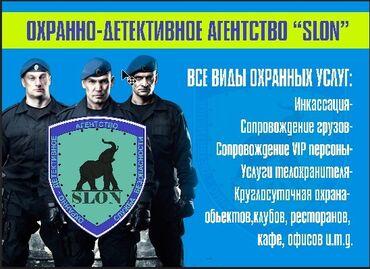 "Охранно-детективное агентство ""Слон"""