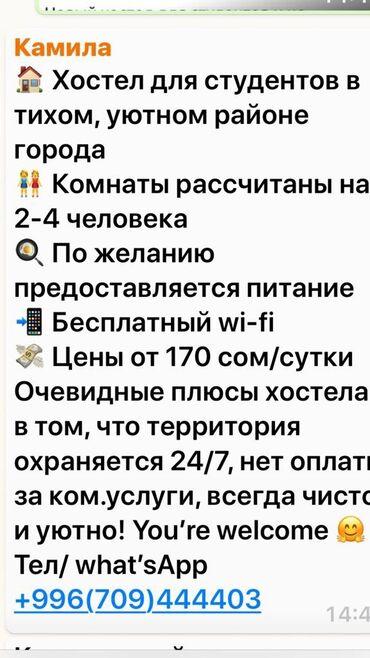 хостел бишкек для студентов in Кыргызстан | ПОСУТОЧНАЯ АРЕНДА КВАРТИР: 350 кв. м, С мебелью