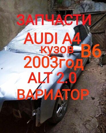 Автозапчасти - Новопавловка: Запчасти А4 2003 есть много чего.Пишите звоните