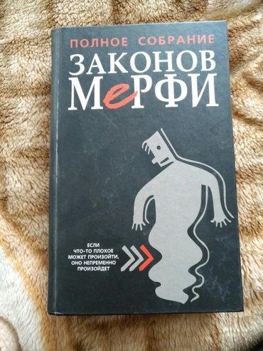 состояние новой книги. 602 стр. в Балыкчы