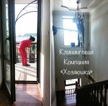 Ищем клинеров . Открыта вакансия на сотрудника мобильной бригады по в Бишкек