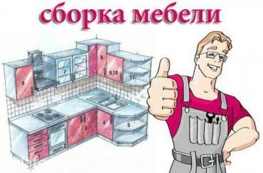 Ремонт мебели - Кыргызстан: Сборка/разборка мебели! Быстро качественно, аккуратно
