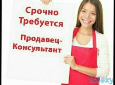 Срочно требются пом продовец ватсаптан жазыныз в Бишкек
