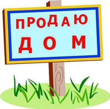 Дома в Нарын: Продам Дом 1 кв. м, 1 комната