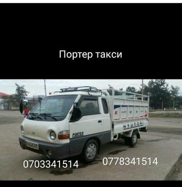 Грузоперевозки Портер такси любой в Бишкек