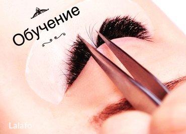 Акция на обучение по наращиванию ресниц-  в Бишкек