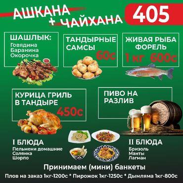 acura csx 2 at в Кыргызстан: Требуется официантка