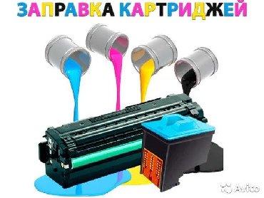 Заправляем цветные и лазерные принтеры с выездом,диагностика и ремонт! в Бишкек